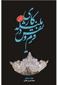 فرم و نقش در ملیله کاری زنجان