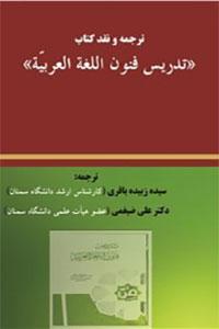 ترجمه و نقد کتاب «تدریس فنون اللغة العربیة»