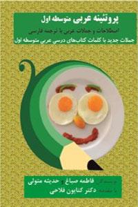 پروتئینه عربی متوسطه اول