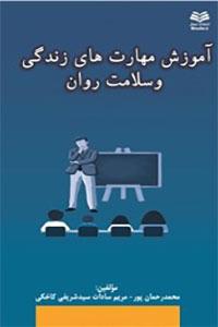 آموزش مهارت های زندگی و سلامت روان