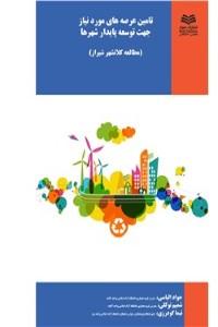 تامین عرصه های مورد نیاز جهت توسعه پایدار شهرها