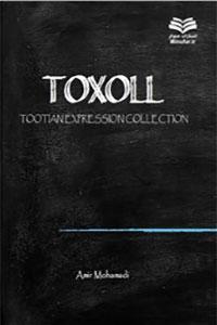 نسخه دیجیتالی کتاب TOXOLL