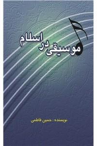 نسخه دیجیتالی کتاب موسیقی در اسلام