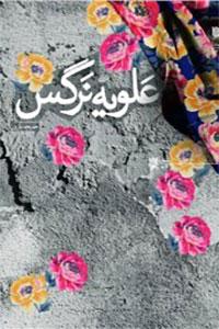نسخه دیجیتالی کتاب علویه نرگس