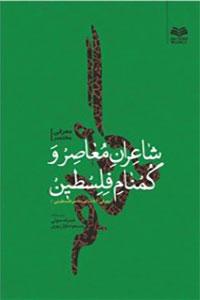 شاعران معاصر و گمنام فلسطین