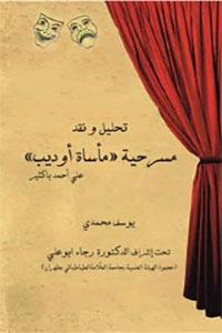 تحلیل و نقد مسرحیه «ماساه اودیب» (زبان عربی)