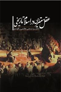 نسخه دیجیتالی کتاب عقل ستیزی در اسلام تاریخی