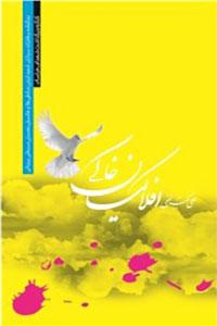 نسخه دیجیتالی کتاب افلاکیان خاکی
