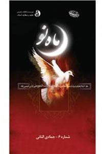نسخه دیجیتالی کتاب ماه نو - جمادی الثانی