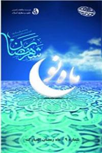 نسخه دیجیتالی کتاب ماه نو - رمضان المبارک