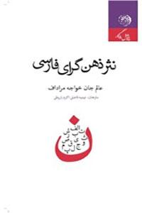 نثر ذهن گرای فارسی
