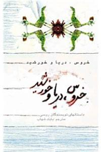 نسخه دیجیتالی کتاب خروس، دریا و خورشید