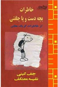 نسخه دیجیتالی کتاب خاطرات بچه دست و پا چلفتی - از خاطرات گریگ هفلی