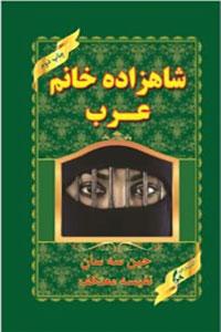 نسخه دیجیتالی کتاب شاهزاده خانم عرب