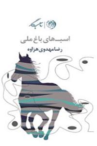 نسخه دیجیتالی کتاب اسب های باغ ملی