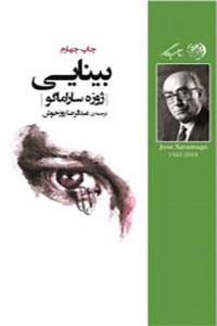 نسخه دیجیتالی کتاب بینایی