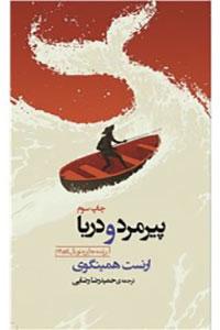 نسخه دیجیتالی کتاب پیرمرد و دریا