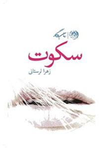 نسخه دیجیتالی کتاب سکوت