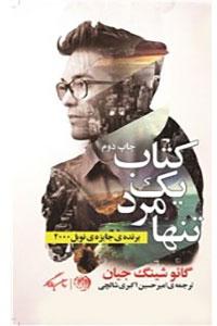 نسخه دیجیتالی کتاب کتاب یک مرد تنها