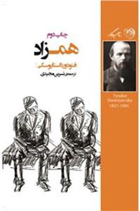 نسخه دیجیتالی کتاب همزاد