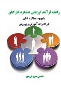 رابطه فرآیند ارزیابی عملکرد کارکنان