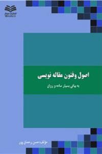 اصول و فنون مقاله نویسی