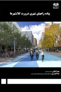 پیاده راههای شهری ضرورت کلانشهرها