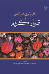 تأثیر پذیری شعر فارسی از قرآن کریم