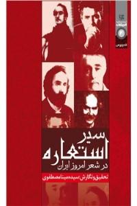 سیر استعاره در شعر امروز ایران