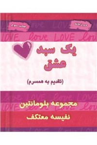 نسخه دیجیتالی کتاب یک سبد عشق