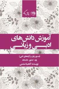 آموزش دانش های ادبی و زبانی