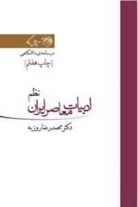 ادبیات معاصر ایران - نظم