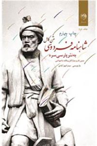 نسخه دیجیتالی کتاب شاهنامه فردوسی به نثر پارسی سره - جلد دوم