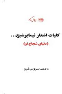 کلیات اشعار نیما یوشیج