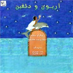 نسخه دیجیتالی کتاب صوتی آریون و دلفین