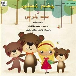 نسخه دیجیتالی کتاب صوتی چشم عسلی و سه خرس