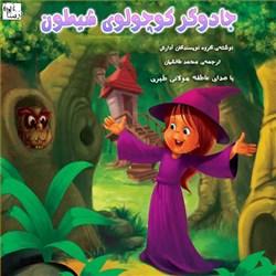 نسخه دیجیتالی کتاب صوتی جادوگر کوچولوی شیطون