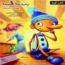 نسخه دیجیتالی کتاب صوتی پینوکیو پسرک عروسکی