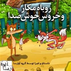 نسخه دیجیتالی کتاب صوتی روباه مکار و خروس خوش صدا