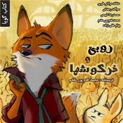 نسخه دیجیتالی کتاب صوتی روبی و خرگوشها