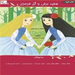 نسخه دیجیتالی کتاب صوتی سفید برفی و گل قرمزی