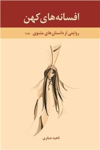 افسانه های کهن - جلد اول