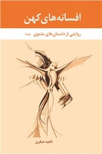افسانه های کهن - جلد دوم