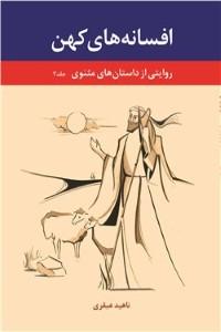 افسانه های کهن - جلد سوم