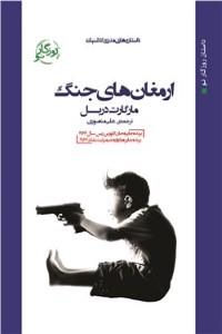 نسخه دیجیتالی کتاب ارمغان های جنگ