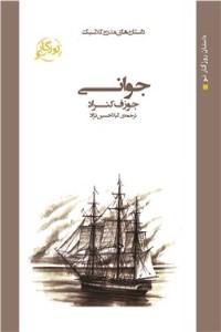 نسخه دیجیتالی کتاب جوانی