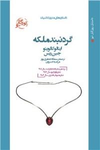 نسخه دیجیتالی کتاب گردنبند ملکه