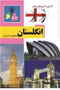 نسخه دیجیتالی کتاب آشنایی با کشورهای جهان : انگلستان