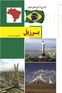 نسخه دیجیتالی کتاب آشنایی با کشورهای جهان : برزیل