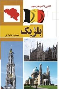 نسخه دیجیتالی کتاب آشنایی با کشورهای جهان : بلژیک